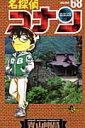 【送料無料】名探偵コナン(68)