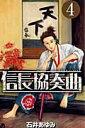 【送料無料】信長協奏曲(4)