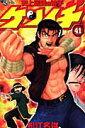 【送料無料】史上最強の弟子ケンイチ(41)