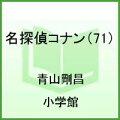 名探偵コナン(71)