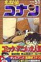 名探偵コナン 51 (少年サンデーコミックス) [ 青山剛昌...