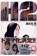 H2 9 (少年サンデーコミックス〔ワイド版〕) [ あだち 充 ]