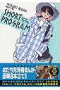 ショート・プログラム 新装版 1 (少年サンデーコミックス〔スペシャル〕) [ あだち 充 ]