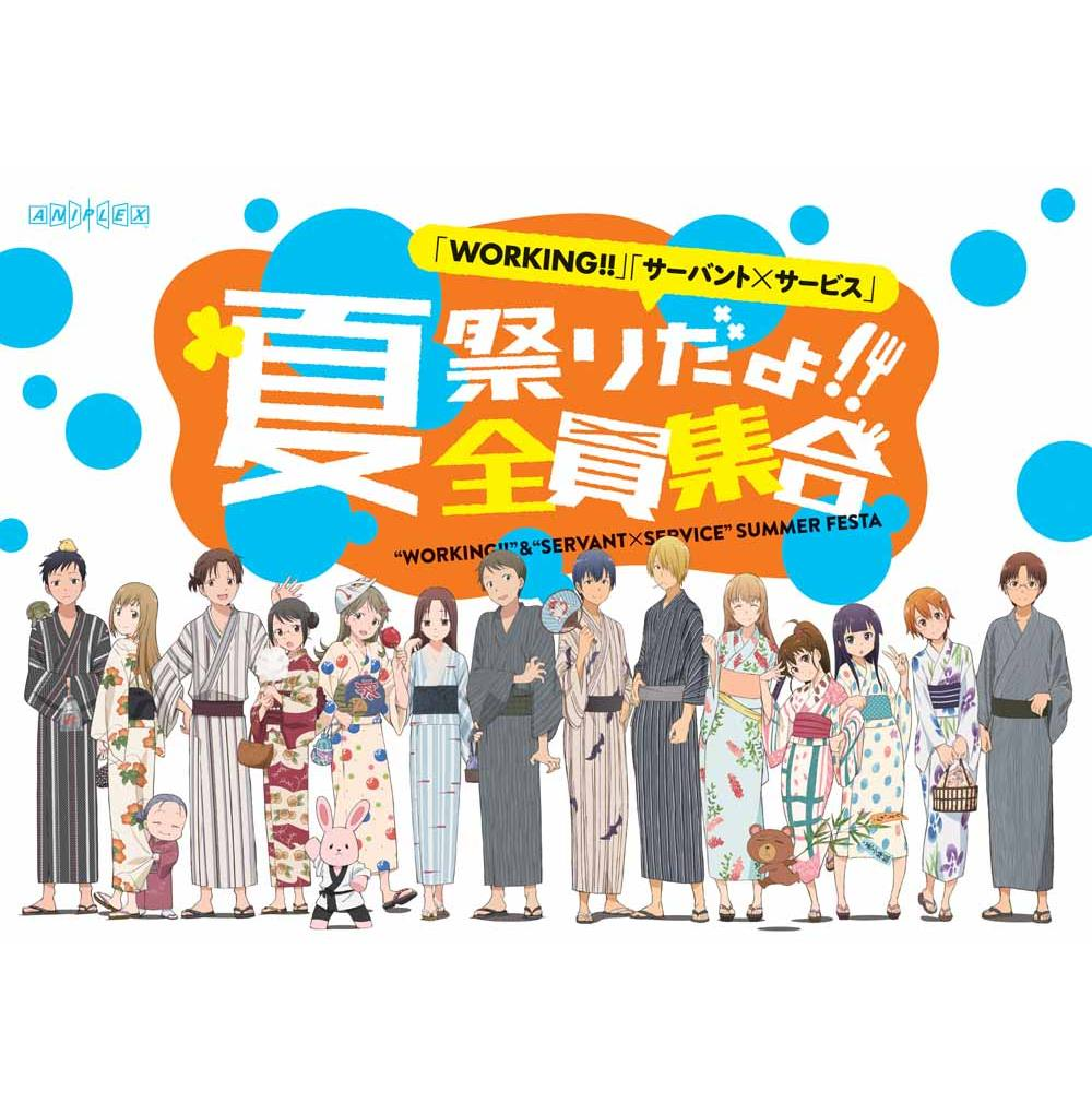 「WORKING!!」「サーバント×サービス」夏祭りだよ!!全員集合【初回仕様限定版】【Blu-ray】画像