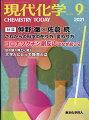 現代化学 2021年 09月号 [雑誌]