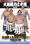 相撲増刊 令和3年度大相撲力士名鑑(改訂版) 2021年 09月号 [雑誌]