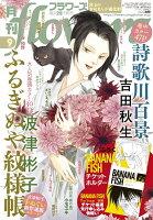 月刊 flowers (フラワーズ) 2021年 09月号 [雑誌]