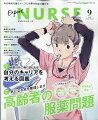 Expert Nurse (エキスパートナース) 2021年 09月号 [雑誌]