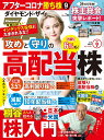 ダイヤモンドZAi(ザイ) 2021年 9月号 [雑誌](2