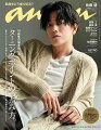 anan (アンアン) 2021年 9/22号 [雑誌]
