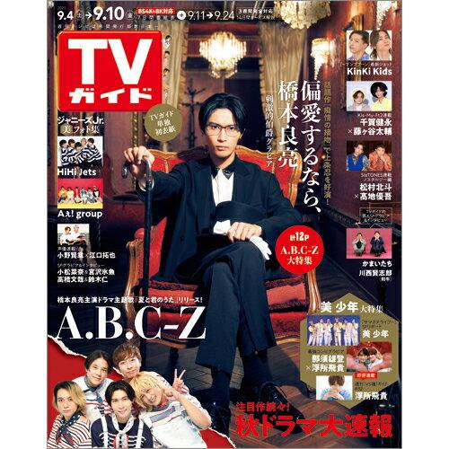 TVガイド関東版 2021年 9/10号 [雑誌]
