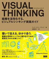 『VISUAL THINKING』の画像