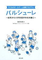 子どものボールゲーム指導プログラムバルシューレ