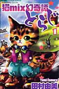 【送料無料】猫mix幻奇譚とらじ(1)