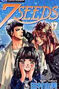 7SEEDS(17) (フラワーコミックス) [ 田村由美 ]画像