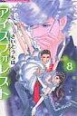 【送料無料】アイスフォレスト(8)