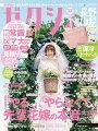 ゼクシィ長野山梨 2021年 09月号[雑誌]