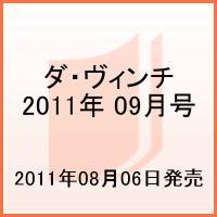 【送料無料】ダ・ヴィンチ 2011年 09月号 [雑誌]