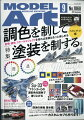 MODEL Art (モデル アート) 2021年 09月号 [雑誌]