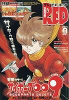 チャンピオン RED (レッド) 2021年 09月号 [雑誌]