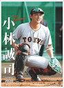 小林誠司(読売ジャイアンツ)(2020年1月始まりカレンダー)