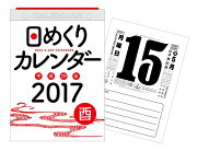 日めくりカレンダー(B5)(2017)