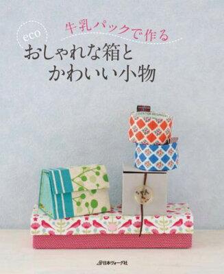 【送料無料】牛乳パックで作るecoおしゃれな箱とかわいい小物