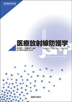 医学物理学教科書シリーズ:医療放射線防護学
