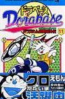 ドラベース ドラえもん超野球(スーパーベースボール)外伝 11 (てんとう虫コミックス) [ むぎわら しんたろう ]