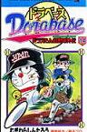 ドラベース ドラえもん超野球(スーパーベースボール)外伝 14 (てんとう虫コミックス) [ むぎわら しんたろう ]