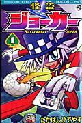 怪盗ジョーカー(第1巻)