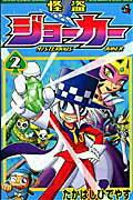 怪盗ジョーカー(第2巻)