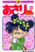 あさりちゃん(88)画像