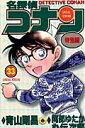 名探偵コナン(特別編 33)