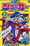 怪盗ジョーカー(第3巻)
