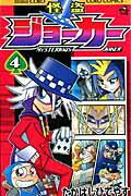 怪盗ジョーカー(第4巻)