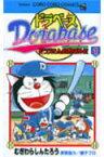 ドラベース(第1巻) ドラえもん超野球外伝 (てんとう虫コミックス) [ むぎわらしんたろう ]