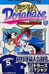 ドラベース ドラえもん超野球(スーパーベースボール)外伝 7 (てんとう虫コミックス) [ むぎわら しんたろう ]
