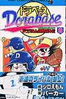 ドラベース ドラえもん超野球(スーパーベースボール)外伝 8 (てんとう虫コミックス) [ むぎわら しんたろう ]