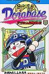 ドラベース ドラえもん超野球(スーパーベースボール)外伝 9 (てんとう虫コミックス) [ むぎわら しんたろう ]