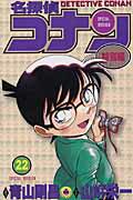 名探偵コナン 特別編 22 (てんとう虫コミックス) [ 青山 剛昌 ]