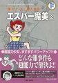エスパー魔美(2)