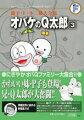 オバケのQ太郎(3)