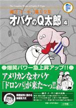 【楽天ブックスならいつでも送料無料】オバケのQ太郎(4) [ 藤子・F・不二雄 ]