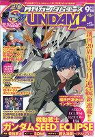 GUNDAM A (ガンダムエース) 2021年 09月号 [雑誌]
