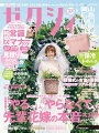 ゼクシィ岡山広島山口鳥取島根 2021年 09月号[雑誌]
