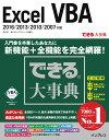 できる大事典 Excel VBA 2016/2013/2010/2007対応 (できる大事典) [ 国本温子……