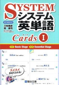 【楽天ブックスならいつでも送料無料】システム英単語カード(1) [ 刀祢雅彦 ]