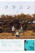 【送料無料】ソラニン(2) [ 浅野いにお ]