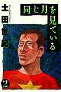 杉 龍太郎